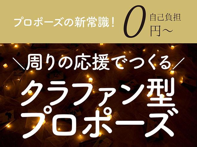 Hearko クラファン型プロポーズ