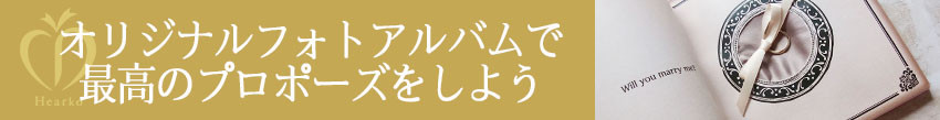 Hearkoオリジナルフォトアルバム