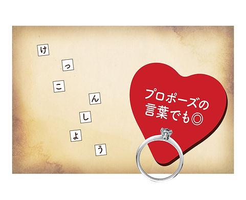 記念日のお祝い演出やおうちプロポーズにHearkoの謎解きサプライズBOOK