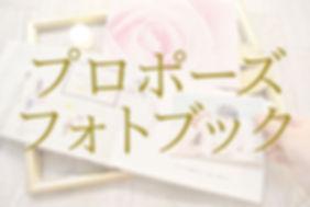 Hearko プロポーズフォトブック・アルバム
