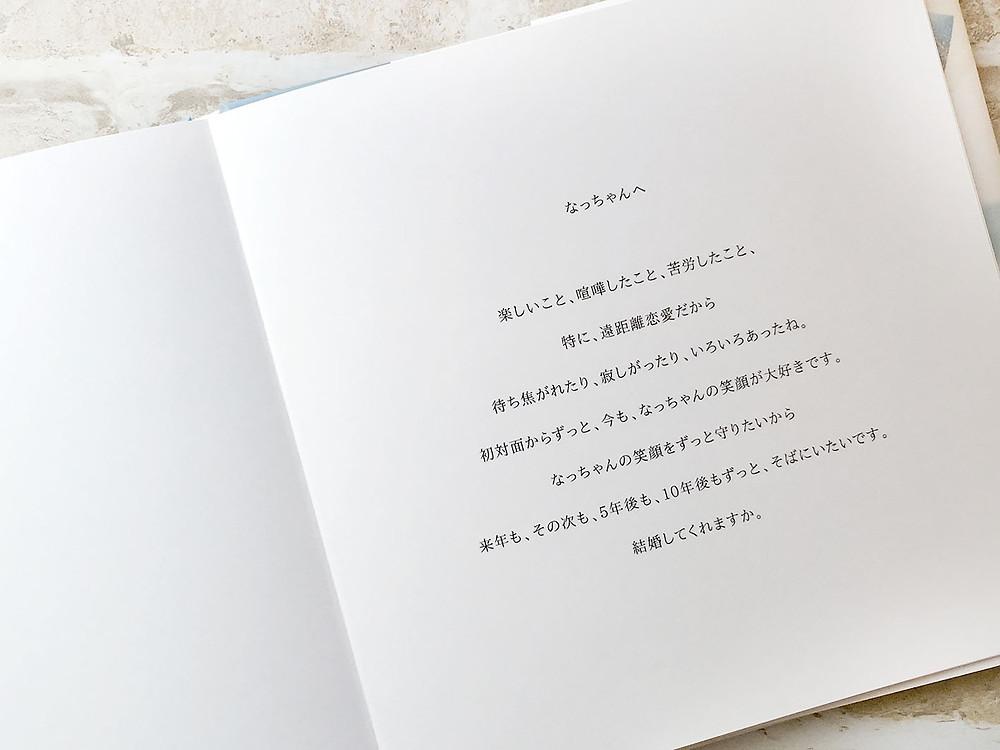 プロポーズフォトアルバム・フォトブック
