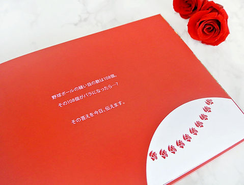 Hearko プロポーズ フォトブック アルバム