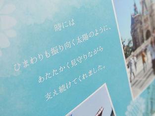 Hearko プロポーズフォトブック アルバム