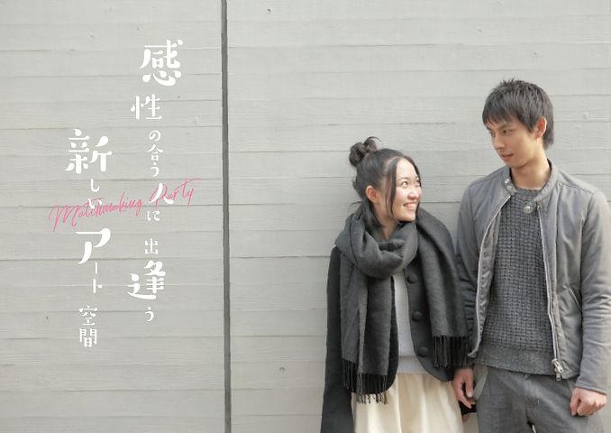 アートコン 婚活 恋活