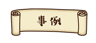 Hearkoの謎解きサプライズBOOKの事例