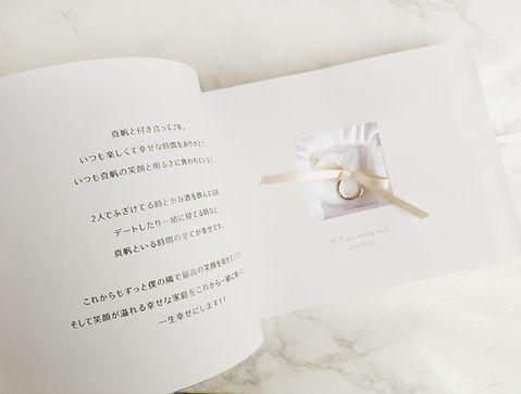 プロポーズフォトブック・アルバム