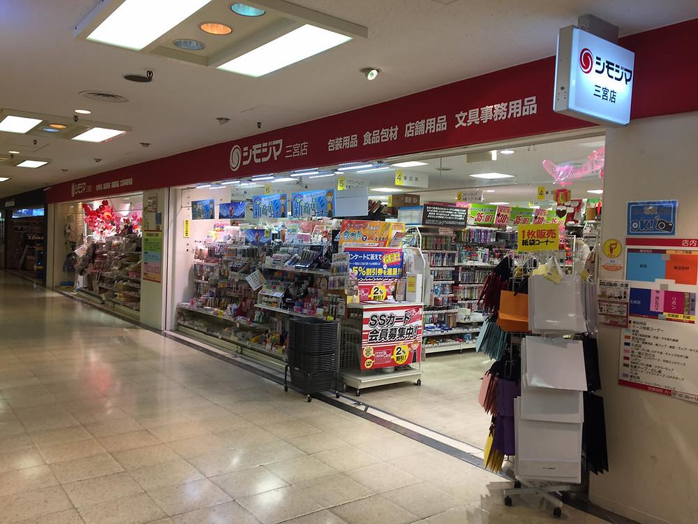 シモジマ三宮店