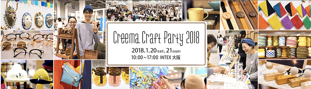 Creem Craft Party 2018