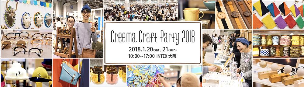 Creema Craft Party 2018