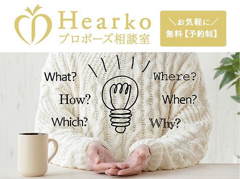 プロポーズ相談室のコピー.jpg