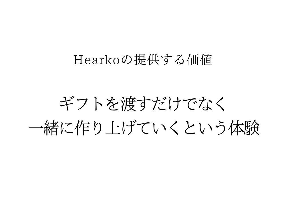 Hearko オーダーメイドギフト