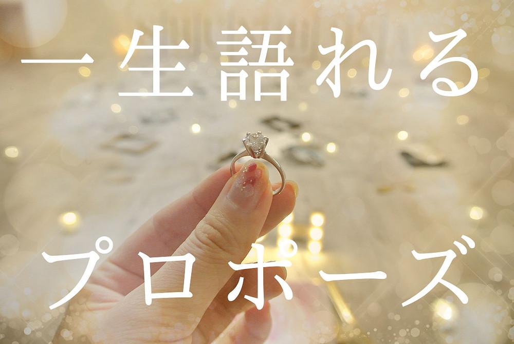 Hearko プロポーズ 神戸