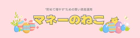 マネーのねこ (3).png