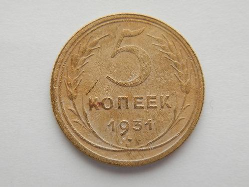 5 копеек 1931 г. СССР