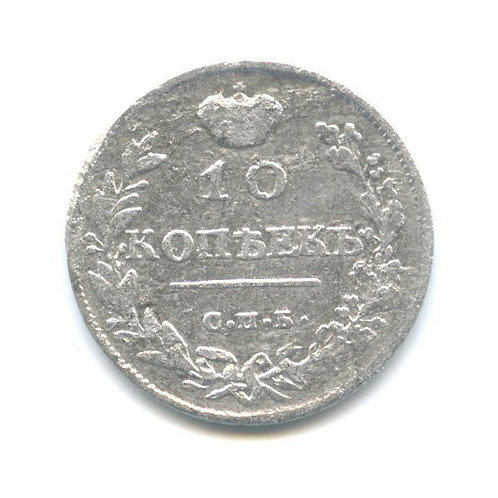 10 копеек 1814 г, СПБ ПС, Александр I