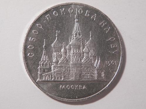 """5 рублей """"Собор Покрова на рву"""". 1989 г."""""""