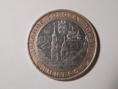 10 руб. Дмитров, ММД, 2004 г.