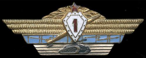 Знак «Классность танкиста —1 класс», тяжелый, эмаль СССР