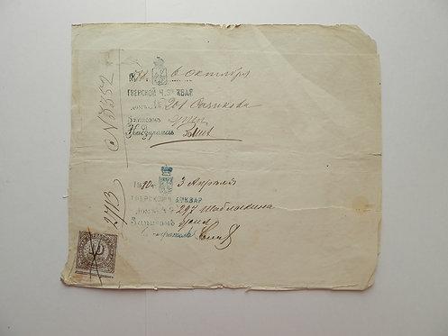 Регистрация в Москве 1880 г.