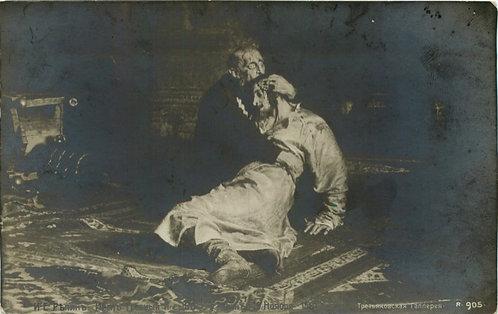 Карточка почтовая «Иван Грозный и сын его Иван» Российская Империя