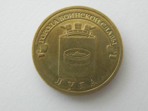 "10 рублей ""Луга"",   2012 г."