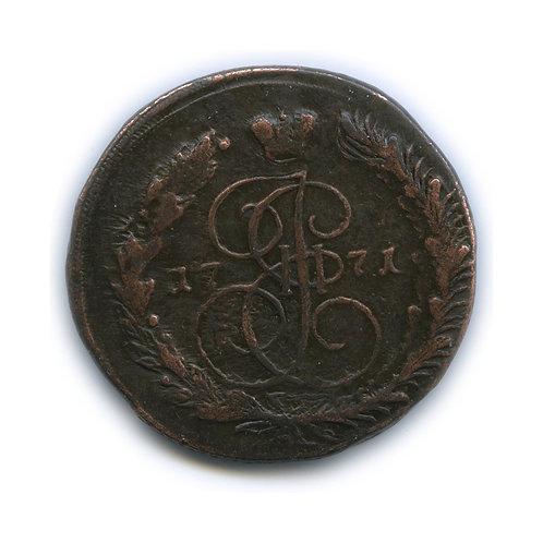 5 копеек 1771 г. ем, Екатерина II