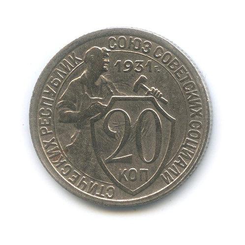 20 копеек 1931 г. СССР