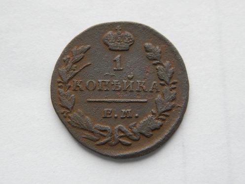 1 копейка 1829 г. ЕМ ИК. Николай I