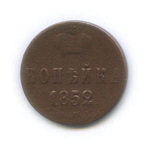 1 копейка 1852 г. Николай I