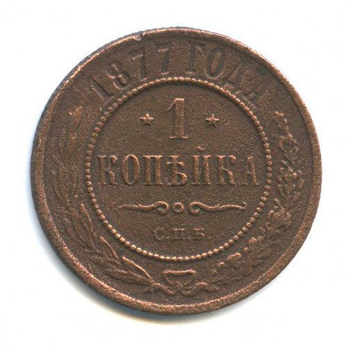 1 копейка 1877 г., СПБ, Александр II.