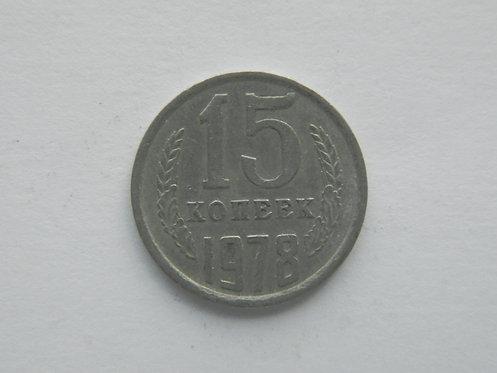 15 копеек 1978 г. СССР