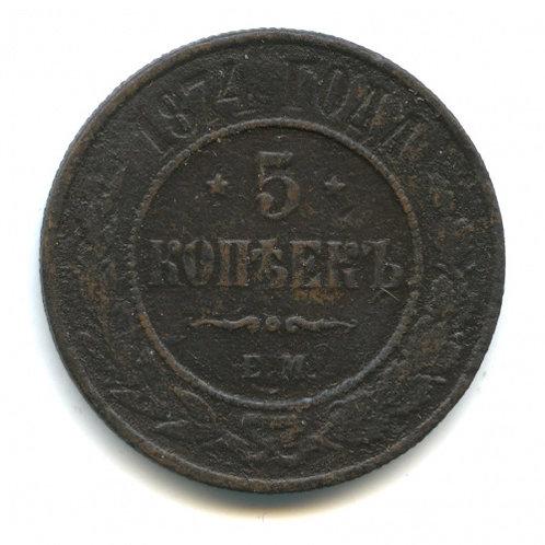 5 копеек 1874 г., ЕМ, Александр III.