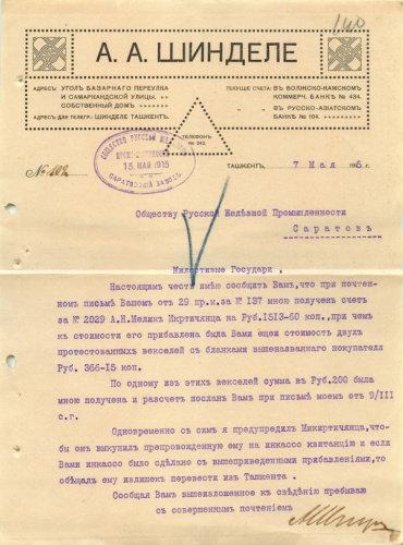 Денежный документ, А. А. Шинделе, Ташкент, 1915 г., Российская Империя.