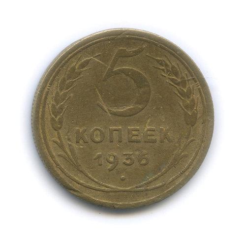5 копеек 1936 г. СССР