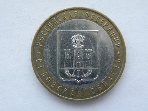 10 руб. Орловская обл., ММД, 2005 г.