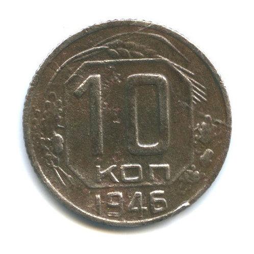 10 копеек 1946 г. СССР