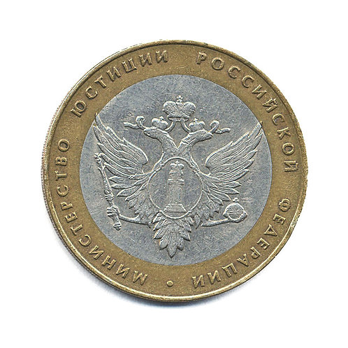 """10 руб. """"Министерство Юстиции"""", 2002 г. РФ"""