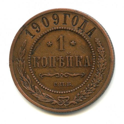 1 копейка 1909 г., СПБ, Николай II.