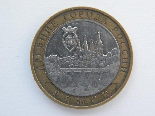 10 руб. Ряжск, СПМД, 2004 г.