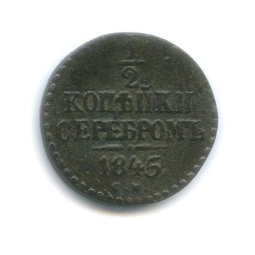 1/2 копейки серебром 1845 г., см, Николай I