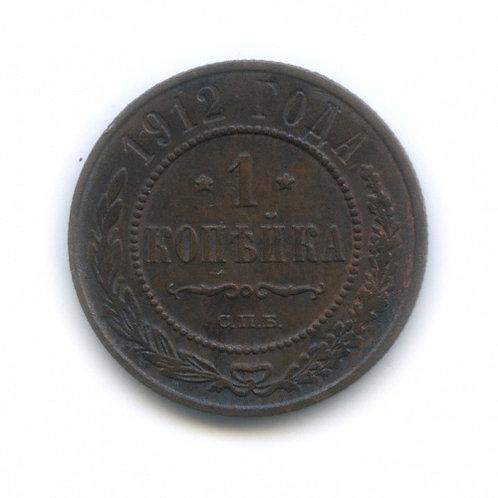 1 копейка 1912 г. СПБ, Николай II