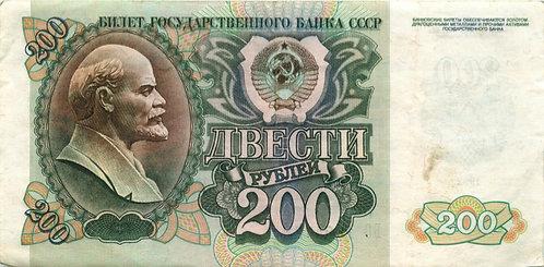 200 рублей 1992 г. СНГ