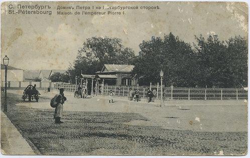 Почтовая карточка «Домик Петра I на Петербургской стороне, РИ.
