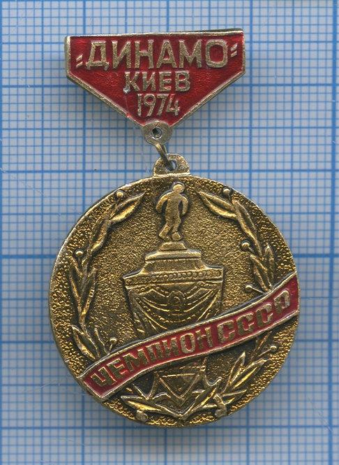 Знак «Чемпион СССР. Динамо. Киев» СССР, 1974 г.