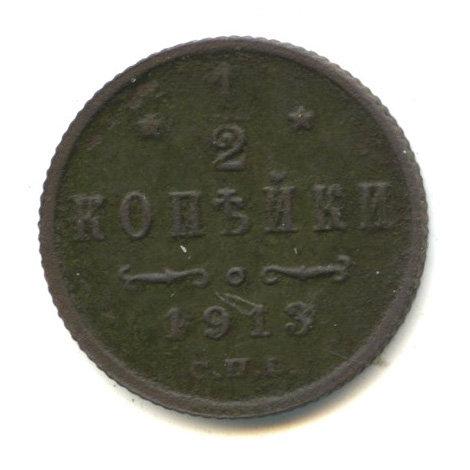 1/2 копейки 1913 г., СПБ, Николай II.