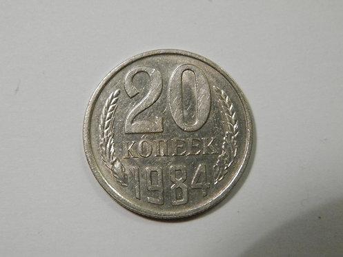 20 копеек 1984 г. СССР