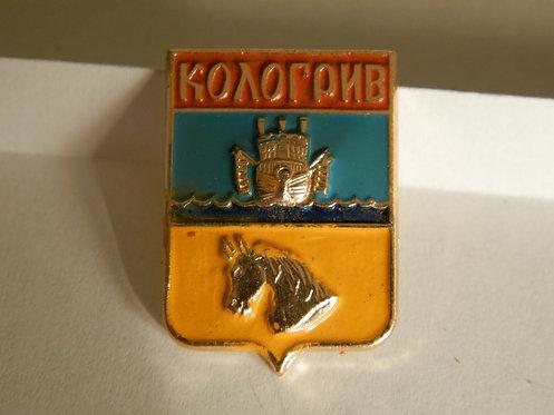 Значок г. Кологрив, СССР