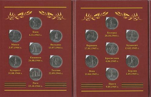Набор монет 5 р., 14 шт. 2016 г.