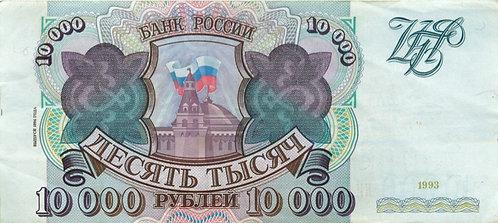 10000 рублей 1993 г., (модификация 1994 года) РФ