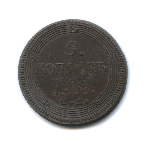 5 копеек 1803 г., ЕМ, (Орел 2 типа: на аверсе точка с 2 ободками, корона большая).